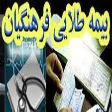 بخشنامه/رنگ باختن بیمه طلایی فرهنگیان در سیستان و بلوچستان
