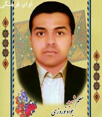 نامه گلایه آمیز پدر معلم شهید جواد نوروزی به مدیرکل آموزش و پرورش سیستان و بلوچستان/مراسم سومین سالگرد شهید بدون حضورشما برگزارشد+تصویرنامه