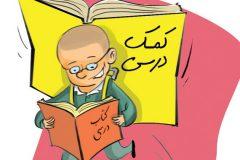 مطلب ارسالی/قصه پردرد اجبار دانش آموزان به خرید کتب کمک آموزشی وعدم توانایی خرید برخی خانواده ها